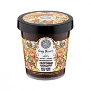 """Скраб для тела из какао, natura siberica crazy desserts """"кедровый шоколад"""" (объем 450 мл)"""