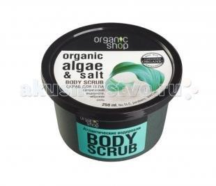 Скраб для тела из морской соли, organic shop скраб для тела атлантические водоросли 250 мл
