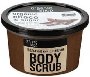 Скраб из какао, органик шоп скраб для тела бельгийский шоколад 250мл